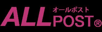 AllPostロゴ