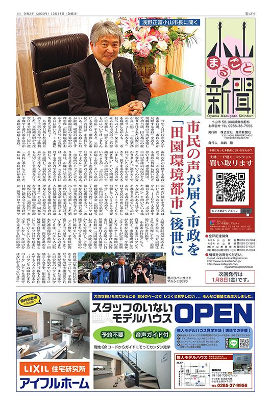 小山新聞について