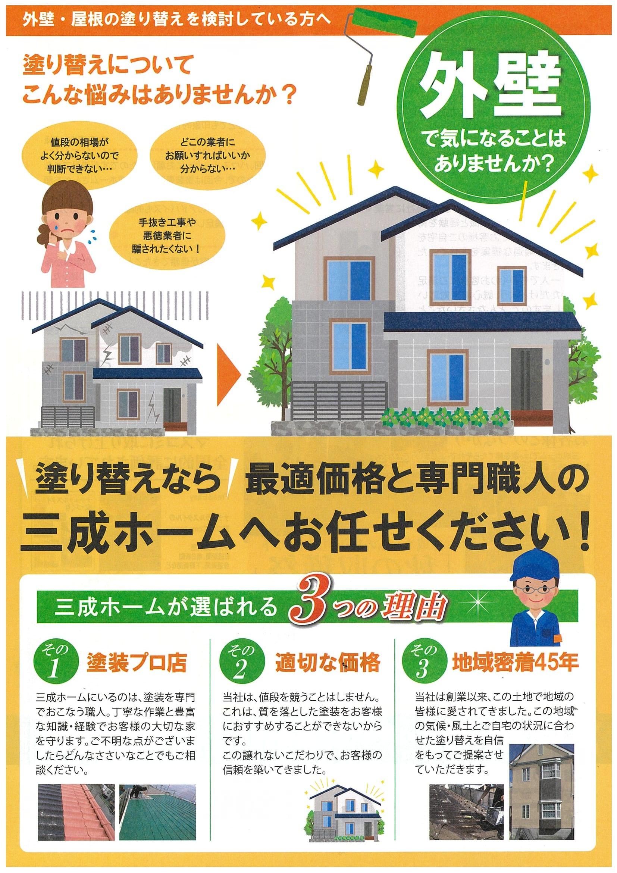 三成ホーム